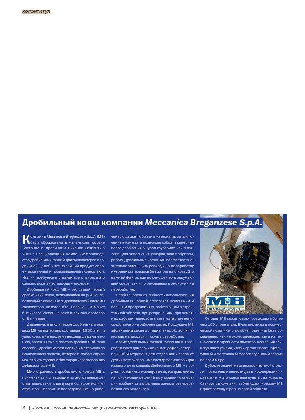 Дробильный ковш компании Meccanica Breganzese S.p.A.