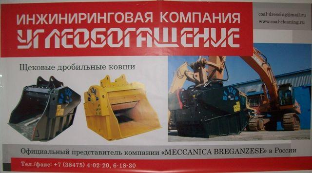 Архив новостей - Уголь России и Майнинг