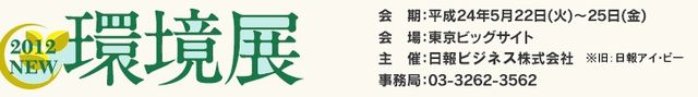 News - MB Japanは2012年、新たな環境展へ