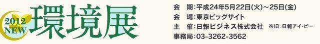 MB Japanは2012年、新たな環境展へ