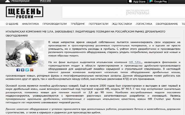 Итальянская компания MB S.P.A. завоевывает лидирующие позиции на российском рынке дробильного оборудования