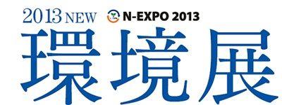 News - MB JAPAN @ N-EXPO 2013