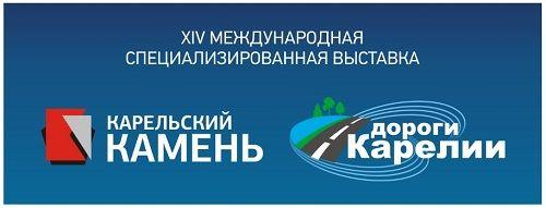 MB Crusher примет участие в выставке КАРЕЛЬСКИЙ КАМЕНЬ. ДОРОГИ КАРЕЛИИ - 2017