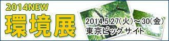 MB Japan au N-Expo 2014 - Tokyo