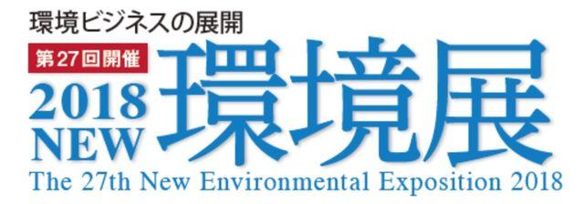 New環境展2018