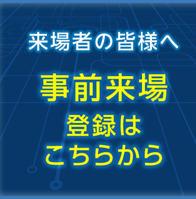 MBは「第11回川崎国際環境技術展」と同時 開催される「未来を創る川崎イノベーション 展」に出展します!