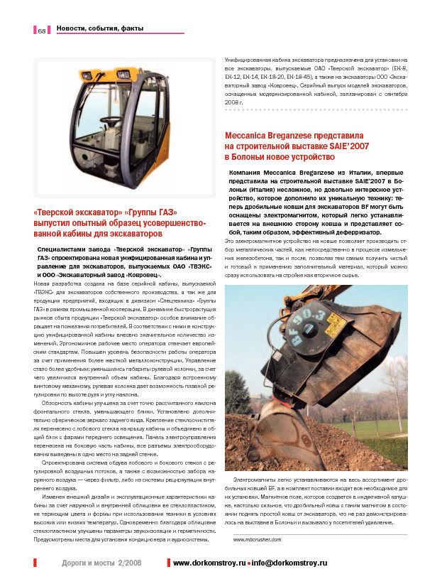 Meccanica Breganzese представила на строительной выставке SAIE'2007 в Болоньи новое устройство