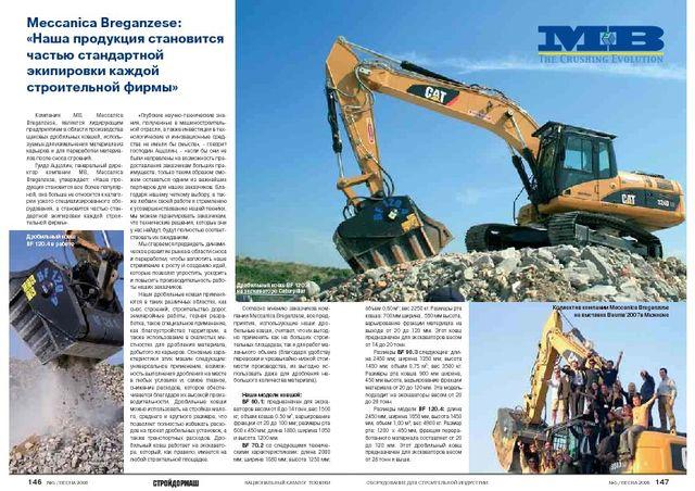 Meccanica Breganzese: «Наша продукция становится частью стандартной экипировки каждой строительной фирмы»