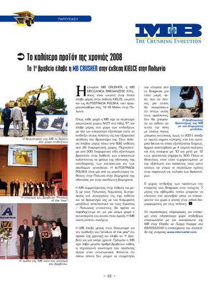 Το καλύτερο προϊόν της χρονιάς 2008 Το 1ο βραβείο έλαβε η MB CRUSHER στην έκθεση KIELCE στην Πολωνία